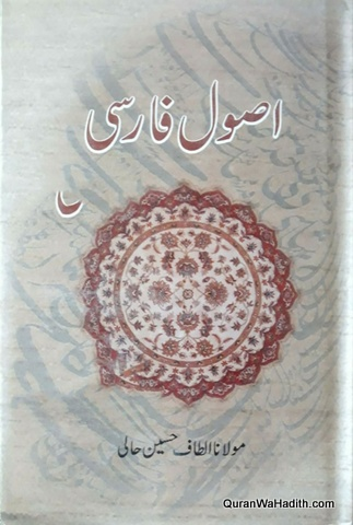 Usool e Farsi, اصول فارسی