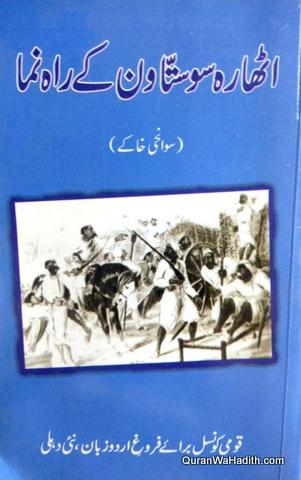 1857 Ke Rahnuma