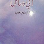 Aabi Masail