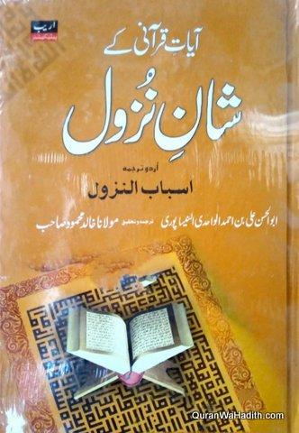 Aayat e Qurani Ke Shan e Nuzool, آیت قرانی کے شان نزول
