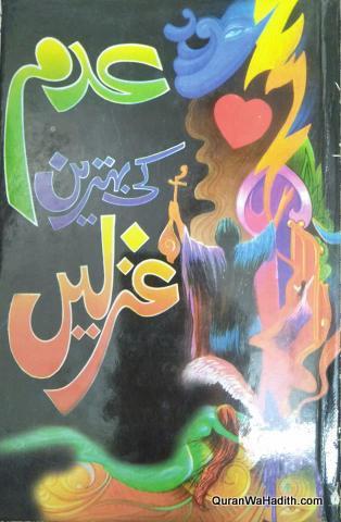 Abdul Hameed Adam Ki Behtareen Ghazalain, عبدالحمید عدم کی بہترین غزلیں