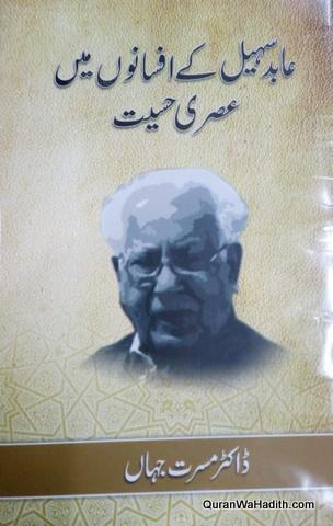 Abid Sohail Ke Afsano Mein Asr Ki Hesiyat, عابد سہیل کے افسانوں میں عصر کی حثیت
