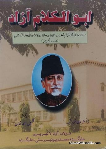 Maulana Abul Kalam Azad, ولانا ابوالکلام آزاد, کی پر تصنیفات تالیفات و مقالات کا موضوعاتی و وضاحتی اشاریہ