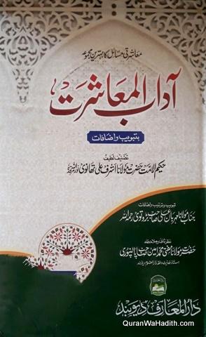 Adab ul Muashrat, آداب المعاشرت