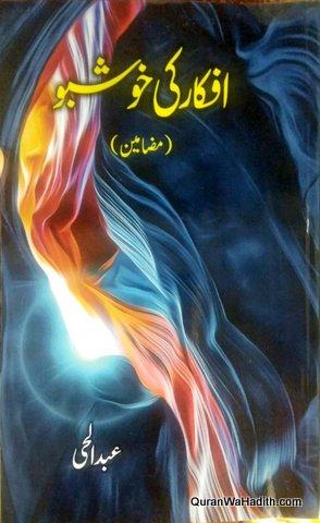 Afkar Ki Khushboo, Mazameen, افکار کی خوشبو, مضامین