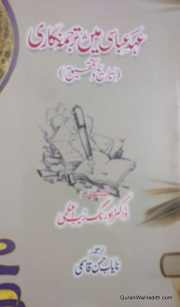 Ahad e Abbasi Mein Tarjuma Nigari