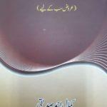 Ahang Aur Arooz