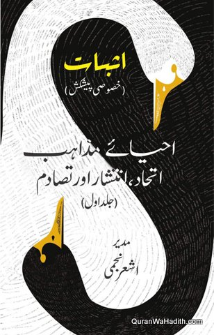 Isbat, Ahya e Mazahib Ittihat Intishar Aur Tasadum, 2 Vols, اثبات, احیائے مزاہب اتحاد انتشار اور تصادم