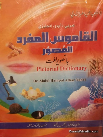 Al Qamoos al Mufarad al Musawwir, English القاموس المفرد المصور، اردو عربی