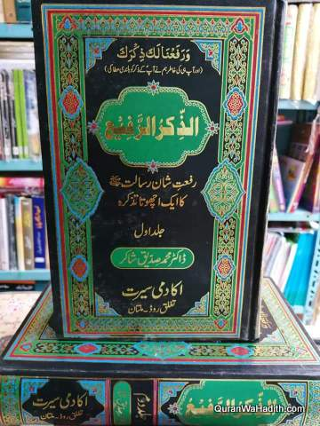 Al Zikr ul Rafi, Shan e Risalat Ka Ek Achuta Tazkira, الذکر الرفیع اردو