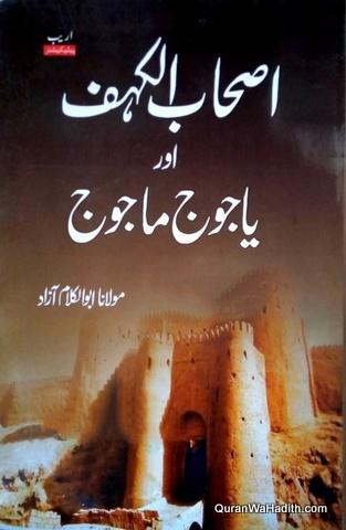 Ashab e Kahf Aur Yajooj Majooj, اصحاب کہف اور یاجوج ماجوج