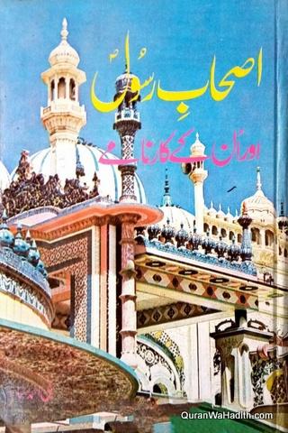 Ashab e Rasool Aur Unke Karname