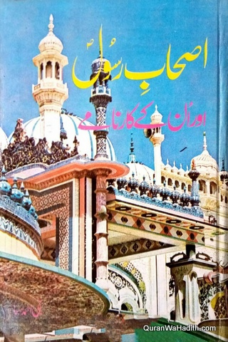 Ashab e Rasool Aur Unke Karname, اصحاب رسول اور ان کے کارنامے