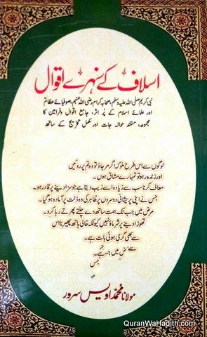 Aslaf Ke Sunehre Aqwal, اسلاف کے سنہرے اقوال