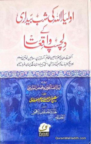 Auliya Allah Ki Shab Bedari Ke Dilchasp Waqiat, اولیاء الله کی شب بیداری کے دلچسپ واقعات