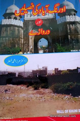 Aurangabad Ki Fasile Aur Darvaze, اورنگ آباد کی فصیلیں اور دروازے