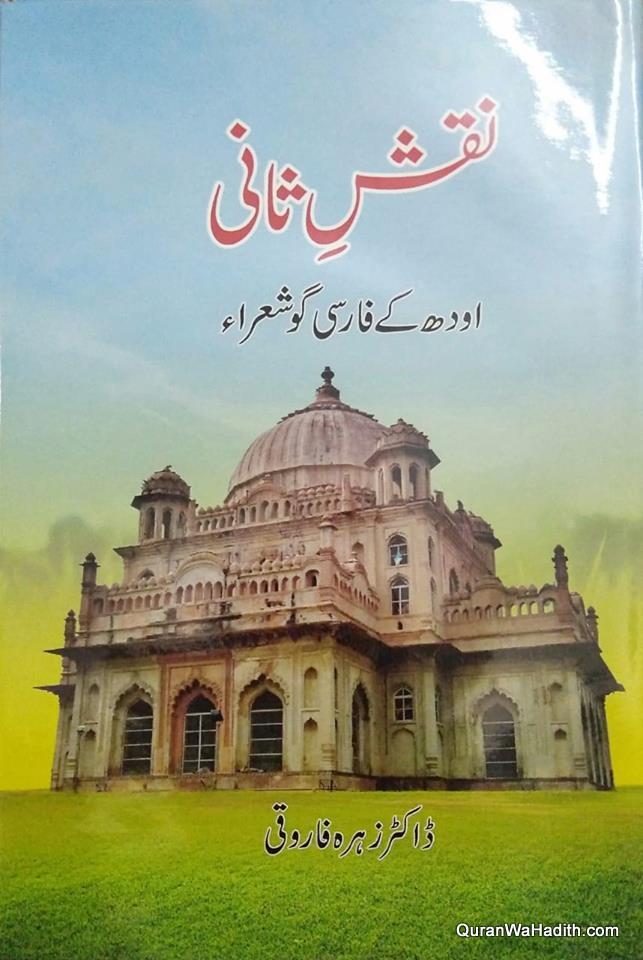 Awadh Ke Farsi Go Shora, اودھ کے فارسی گو شعراء