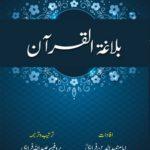 Balaghat ul Quran