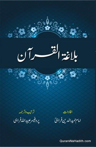 Balaghat ul Quran, بلاغت القرآن