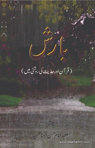 Barish Quran wa Hadees Ki Roshni Mein, بارش قرآن و حدیث کی روشنی میں