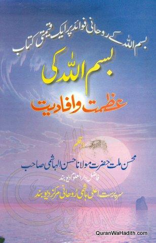 Bismillah Ki Azmat o Ifadiyat, بسم الله کی عظمت و افادیت