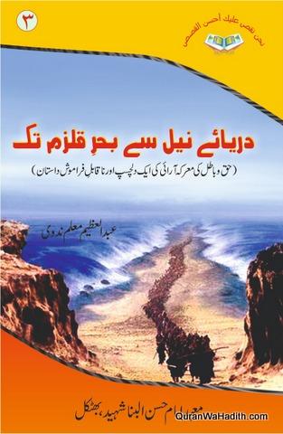 Darya e Neel Se Bahr e Qulzam Tak, Novel, دریاۓ نیل سے بحر قلزم تک