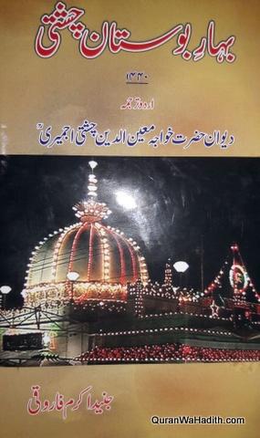 Deewan e Khwaja Moinuddin Chishti Ajmeri, بہار بوستان چشتی