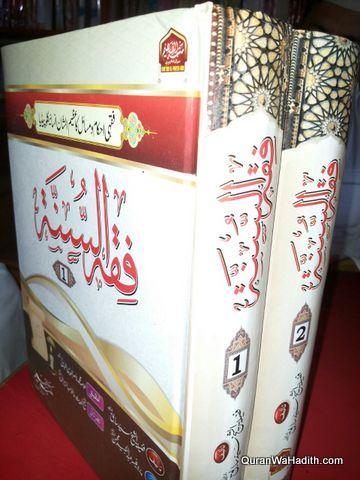 Fiqh us Sunnah Urdu, 2 Vols, فقہ السنہ اردو