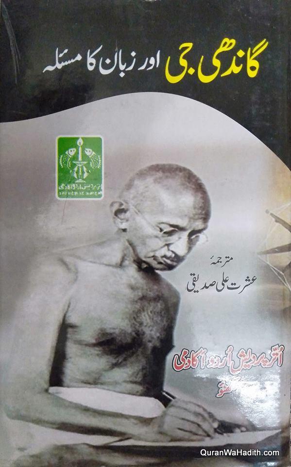 Gandhi Ji Aur Zaban Ka Masla