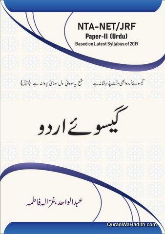 Gesu e Urdu, گیسو ۓ اردو