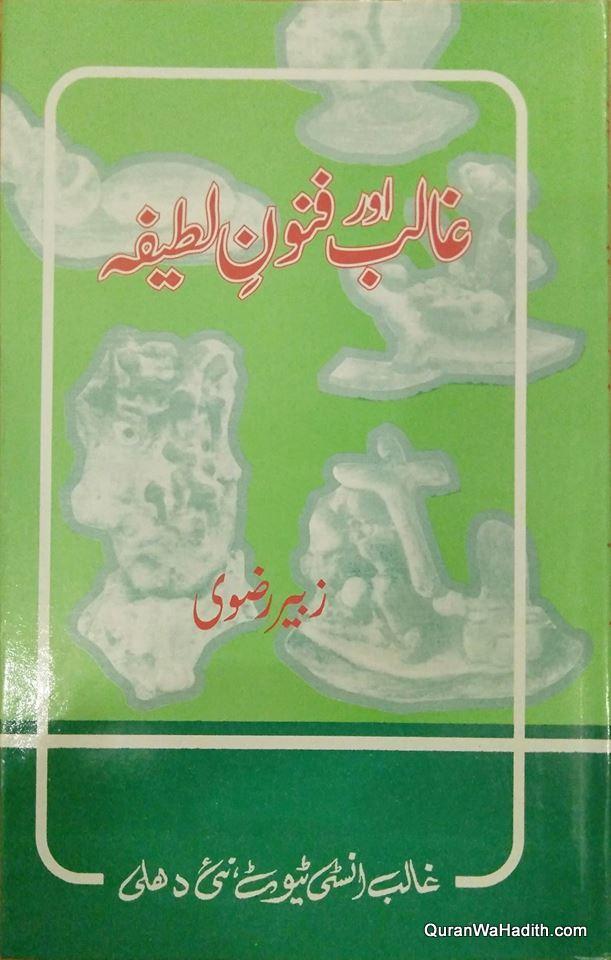 Ghalib Aur Funoon e Latifa, غالب اور فنونِ لطیفہ