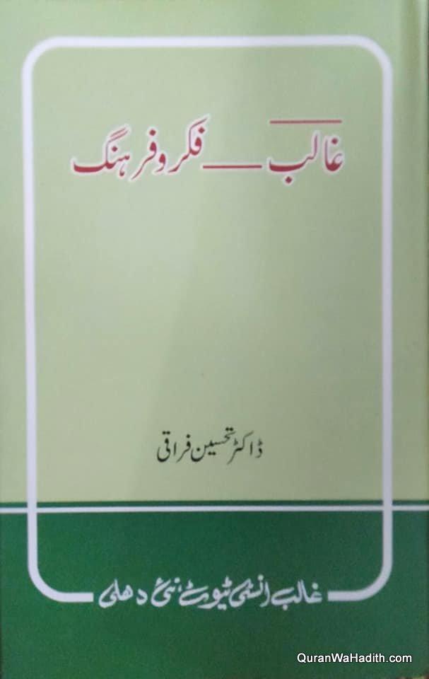Ghalib Fikr o Farhang