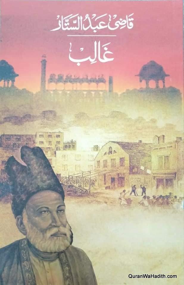 Ghalib Novel, غالب ناول