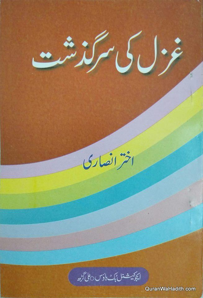 Ghazal Ki Sarguzasht, غزل کی سرگزشت