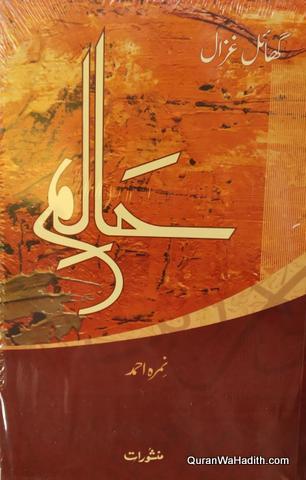 Haalim Novel, 4 Vols, حالم ناول