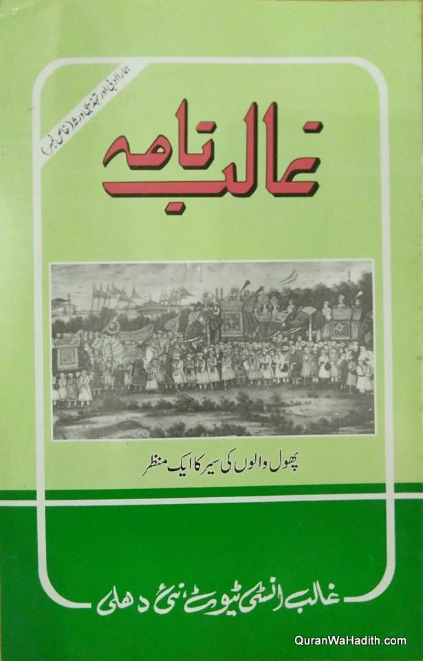 Hamara Adabi o Tahzeebi Warsa, ششماہی غالب نامہ خصوصی شمارہ, ہمارا ادبی و تہذیبی ورثہ