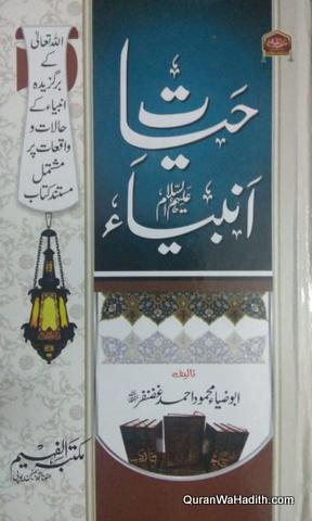 Hayat ul Ambiya, حیات الانبیاء