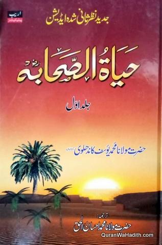 Hayatus Sahaba Urdu, 3 Vols, حیات الصحابہ اردو