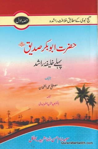 Hazrat Abu Bakr Siddiq, Pehle Khalifa e Rashid, حضرت ابو بکر صدیق پہلے خلیفہ راشد
