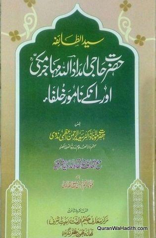Hazrat Haji Imdadullah Muhajir Makki Aur Unke Namvar Khulafa, حضرت حاجی امداد اللہ مہاجر مکی اور انکے نامور خلفاء