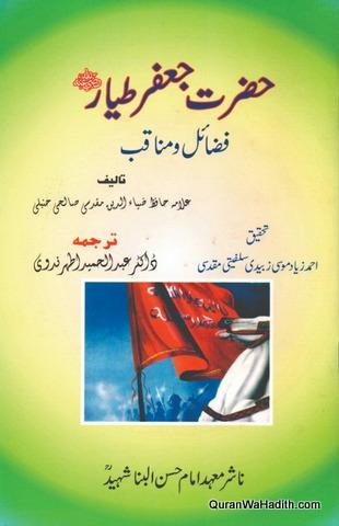Hazrat Jafar Tayyar Fazail o Manaqib, حضرت جعفر طیار فضائل و مناقب