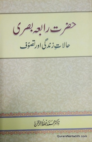 Hazrat Rabia Basri Halat e Zindagi Aur Tasawwuf, حضرت رابعہ بصری، حالات زندگی اور تصوف