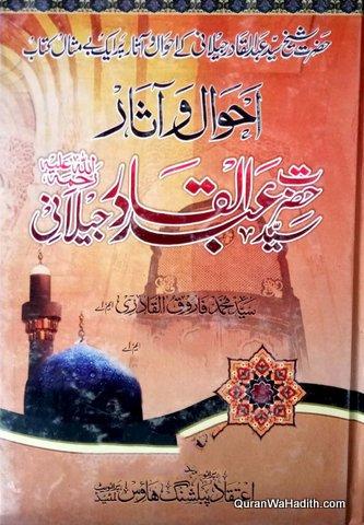 Hazrat Syed Abdul Qadir Jilani