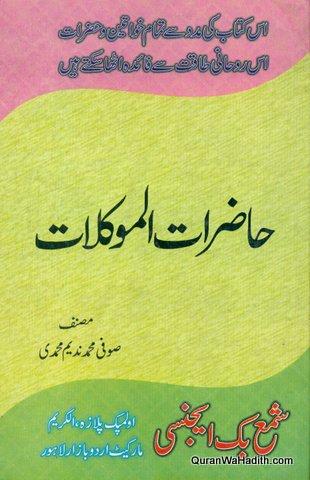 Hazrat ul Mokilat, حاضرات الموکلات