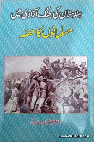 Hindustan Ki Jang e Azadi Mein Musalmano Ka Hissa, ہندوستان کی جنگ آزادی میں مسلمانوں کا حصہ