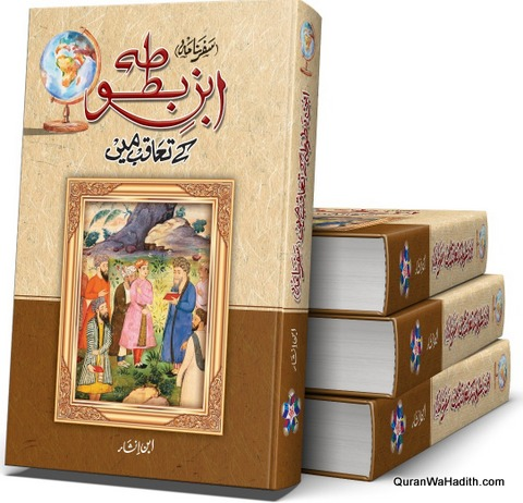 Ibn Batuta Ke Taqub Mein, ابن بطوطہ کے تعاقب میں