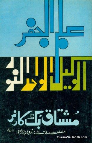 Ilm ul Jafar, علم الجفر