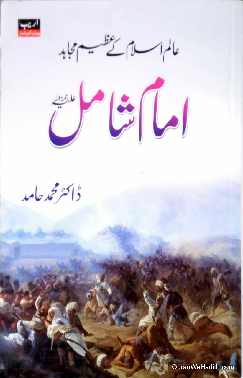 Alam e Islam Ke Azeem Mujahid Imam Shamil, عالم اسلام کے عظیم مجاہد امام شامل
