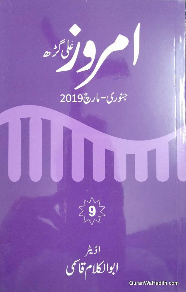 Imroz Magazine, امروز رسالہ