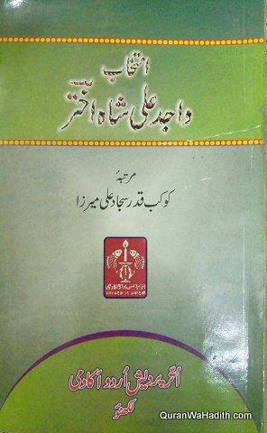 Intikhab e Wajid Ali Shah Akhtar, انتخاب واجد علی شاہ اختر